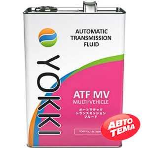 Купить Трансмиссионное масло YOKKI ATF MV (4л)