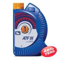 Трансмиссионное масло ТНК ATF III - Интернет магазин резины и автотоваров Autotema.ua
