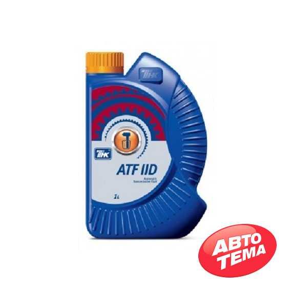 Трансмиссионное масло ТНК ATF IID - Интернет магазин резины и автотоваров Autotema.ua