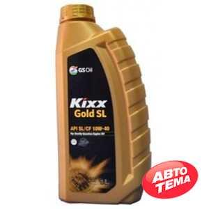 Купить Моторное масло KIXX Gold SL 10W-40 (1л)