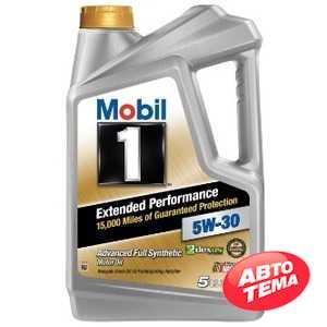 Купить Моторное масло MOBIL 1 5W-30 (USA)(4.83л)
