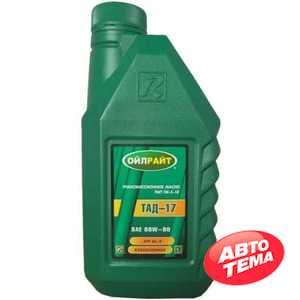 Купить Трансмиссионное масло OILRIGHT ТАД-17 (ТМ-5-18) 80W-90 GL-5 (1л)