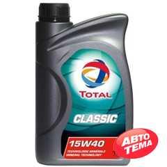 Купить Моторное масло TOTAL Classic 15W-40 (1л)