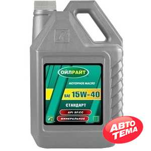 Купить Моторное масло OILRIGHT Стандарт 15W-40 (4л)