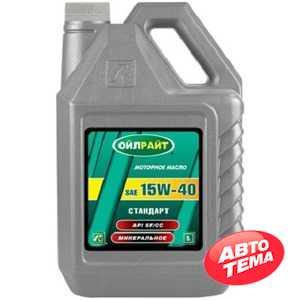 Купить Моторное масло OILRIGHT Стандарт 15W-40 (5л)
