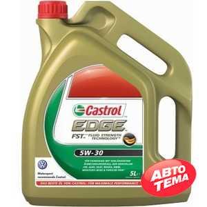 Купить Моторное масло CASTROL EDGE 5W-30 (5л)