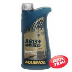 Охлаждающая жидкость MANNOL Antifreeze - Интернет магазин резины и автотоваров Autotema.ua