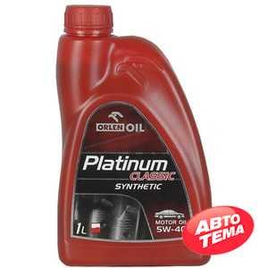 Купить Моторное масло ORLEN PLATINUM CLASSIC GAS SL 5W-40 (1л)