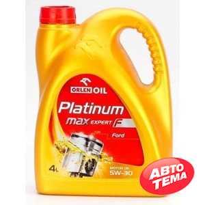 Купить Моторное масло ORLEN PLATINUM MAX EXPERT F 5W-30 (4л)