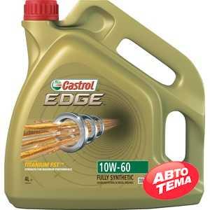Купить Моторное масло CASTROL EDGE Titanium 10W-60 (4л)