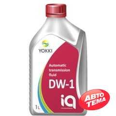 Трансмиссионное масло YOKKI IQ ATF DW-1 - Интернет магазин резины и автотоваров Autotema.ua