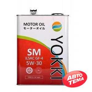 Купить Моторное масло YOKKI Motor Oil 5W-30 (4л) YAC12-1004S
