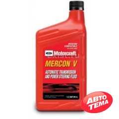 Купить Трансмиссионное масло FORD Motorcraft Mercon V (0.946л)