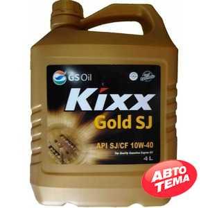 Купить Моторное масло KIXX Gold SL 10W-40 (4л)