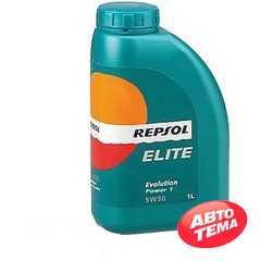 Моторное масло REPSOL ELITE EVOLUTION POWER 1 - Интернет магазин резины и автотоваров Autotema.ua