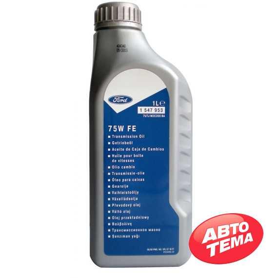 Трансмиссионное масло FORD 75W FE (WSS-M2C200-D2) - Интернет магазин резины и автотоваров Autotema.ua