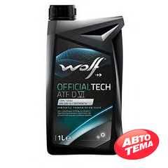 Трансмиссионное масло WOLF OFFICIALTECH ATF DVI - Интернет магазин резины и автотоваров Autotema.ua
