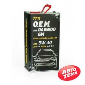 Купить Моторное масло MANNOL O.E.M. 7711 For Daewoo GM (4л) metal