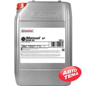 Купить Трансмиссионное масло CASTROL Manual EP 80W-90 (20л)