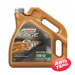 Купить Моторное масло CASTROL EDGE SUPERCAR 10W-60 (4л)