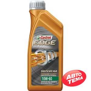 Купить Моторное масло CASTROL EDGE SUPERCAR 10W-60 (1л)