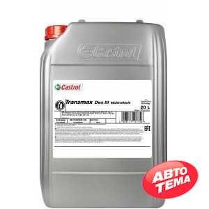 Купить Трансмиссионное масло CASTROL Transmax Dex III Multivehicle (20л)