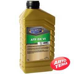 Трансмиссионное масло AVENO ATF DX Vl - Интернет магазин резины и автотоваров Autotema.ua