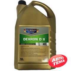 Трансмиссионное масло AVENO Dexron D ll - Интернет магазин резины и автотоваров Autotema.ua