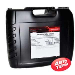 Купить Моторное масло CHAMPION New Energy 10W-40 (20л)