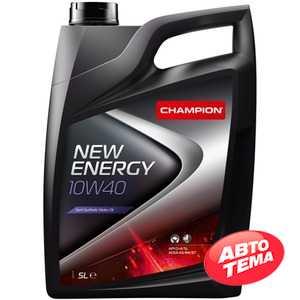 Купить Моторное масло CHAMPION New Energy 10W-40 (5л)