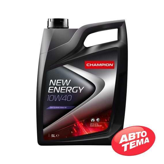 Моторное масло CHAMPION New Energy - Интернет магазин резины и автотоваров Autotema.ua