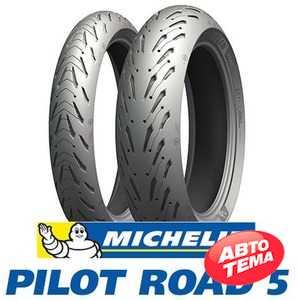 Купить Мотошина MICHELIN Pilot Road 5 120/70R17 58W