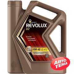 Моторное масло ROSNEFT Revolux - Интернет магазин резины и автотоваров Autotema.ua