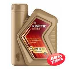 Трансмиссионное масло ROSNEFT Kinetic Hypoid - Интернет магазин резины и автотоваров Autotema.ua