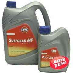 Купить Трансмиссионное масло GULF Gear MP 80W-90 (5л)