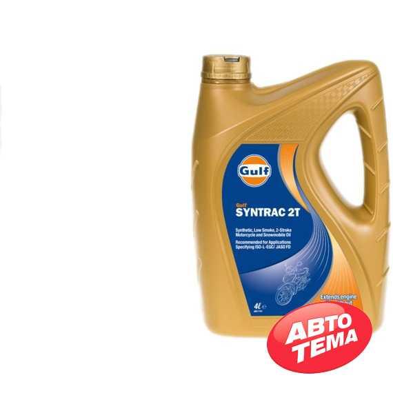 Купить Моторное масло GULF Syntrac 2T (4л)