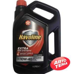 Купить Моторное масло TEXACO Havoline EXTRA 10W-40 (4л)