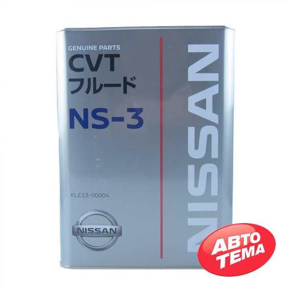 Трансмиссионное масло NISSAN CVT Fluid NS-3 - Интернет магазин резины и автотоваров Autotema.ua