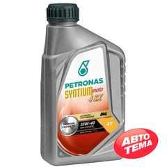 Моторное масло PETRONAS SYNTIUM MOTO 4SX - Интернет магазин резины и автотоваров Autotema.ua