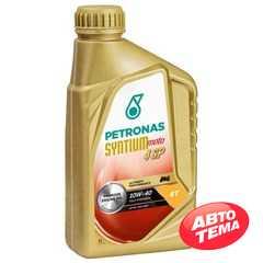 Моторное масло PETRONAS SYNTIUM MOTO 4SP - Интернет магазин резины и автотоваров Autotema.ua