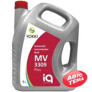 Купить Трансмиссионное масло YOKKI IQ ATF MV 3309 plus (4л)