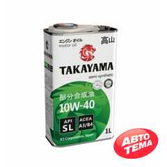 Моторное масло TAKAYAMA API SL/CF - Интернет магазин резины и автотоваров Autotema.ua