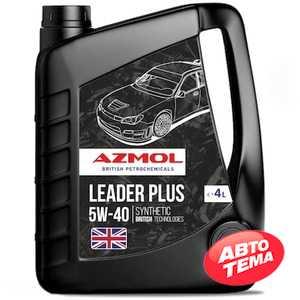 Купить Моторное масло AZMOL Leader Plus 5W-40 (4л)