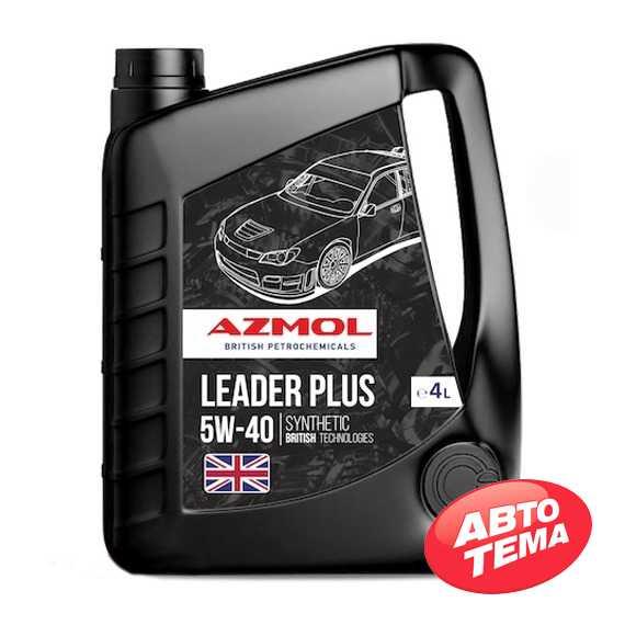 Моторное масло AZMOL Leader Plus - Интернет магазин резины и автотоваров Autotema.ua