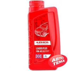 Купить Моторное масло AZMOL Leader Plus 10W-40 (1л)