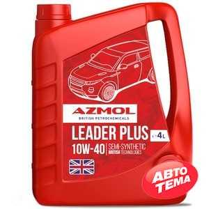 Купить Моторное масло AZMOL Leader Plus 10W-40 (4л)
