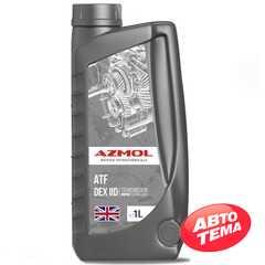 Трансмиссионное масло AZMOL ATF DEX IID - Интернет магазин резины и автотоваров Autotema.ua