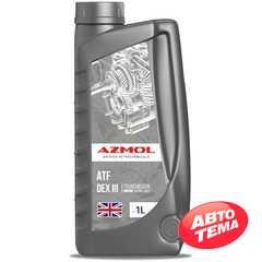 Трансмиссионное масло AZMOL ATF DEX III - Интернет магазин резины и автотоваров Autotema.ua