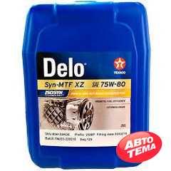Трансмиссионное масло TEXACO Delo Syn-MTF XZ SAE - Интернет магазин резины и автотоваров Autotema.ua