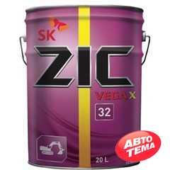Купить Гидравлическое масло ZIC VEGA X 32 (20л)